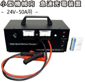 小型機械向 急速充電器24V-50A