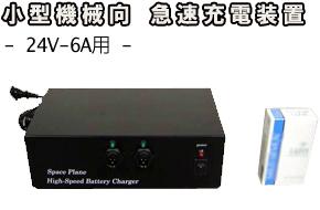 小型機械向 急速充電器24V-6A