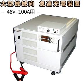 小型機械向 急速充電器48V-100A