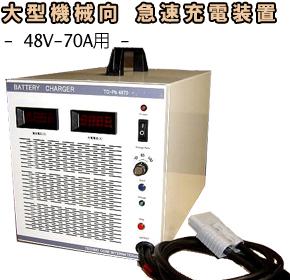 小型機械向 急速充電器48V-70A
