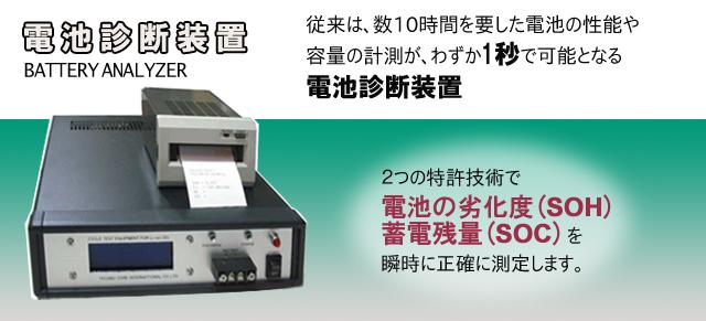 電池診断装置