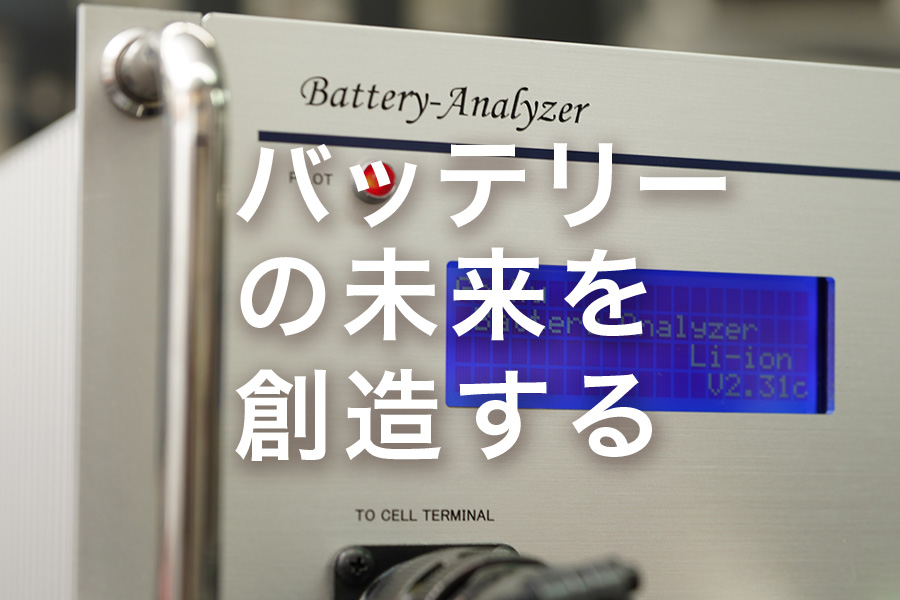 バッテリーの未来を創造する