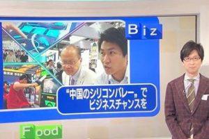 NHK国際報道から取材v