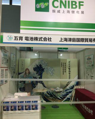 上海電池展示会の様子。