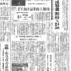 日経新聞朝刊 掲載内容