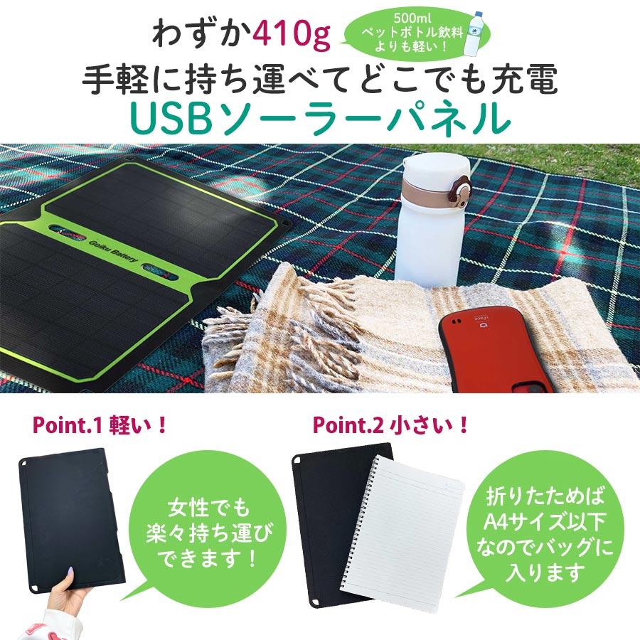 わずか410g 手軽に持ち運べてどこでも充電 USB ソーラーパネル 女性でも楽々持ち運びできます。 折りたためばA4サイズ以下なのでバッグに入ります。