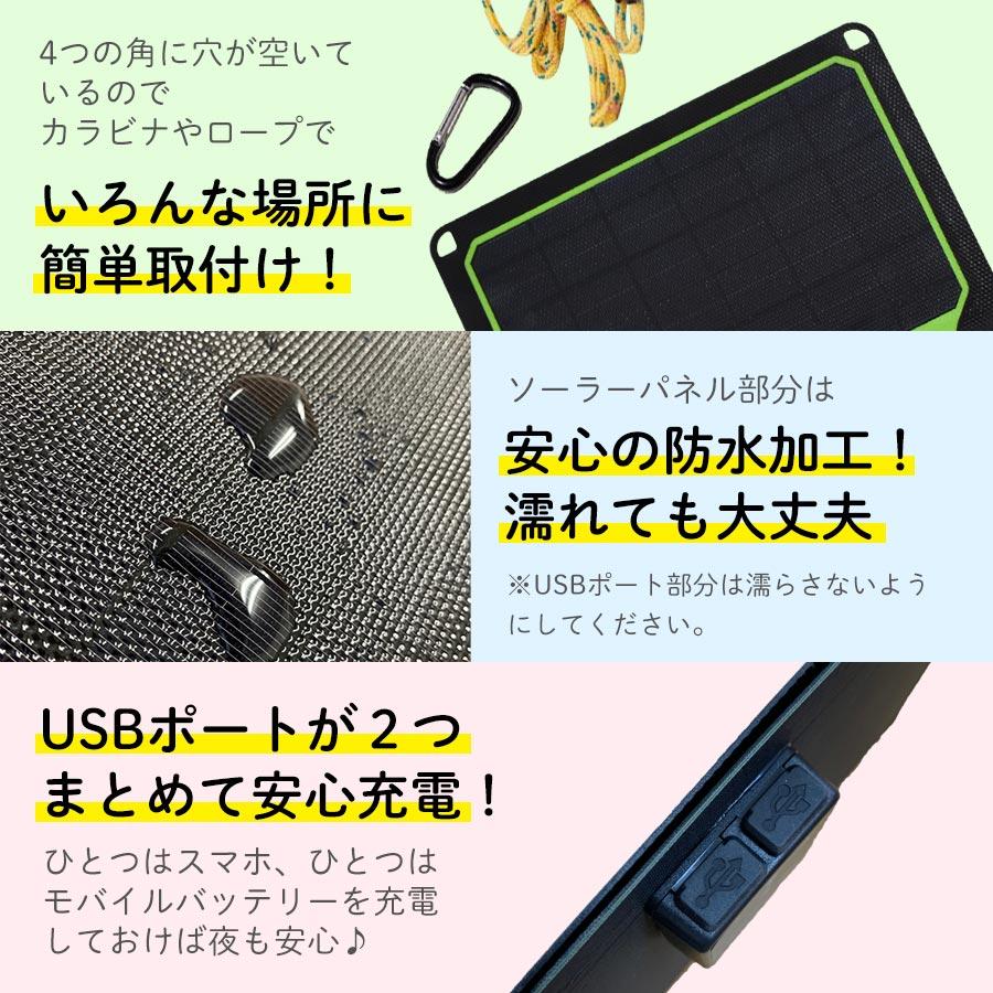 4つの角に穴が空いて いるので カラビナやロープでいろんな場所に 簡単取付け! ソーラーパネル部分は安心の防水加工! 濡れても大丈夫 USBポートが2つ まとめて安心充電!ひとつはスマホ、ひとつは モバイルバッテリーを充電 しておけば夜も安心♪