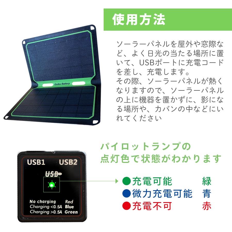 USBソーラーパネル充電器使用方法 ソーラーパネルを屋外や窓際な ど、よく日光の当たる場所に置 いて、USBポートに充電コード を差し、充電します。 その際、ソーラーパネルが熱く なりますので、ソーラーパネル の上に機器を置かずに、影にな る場所や、カバンの中などにい れてください